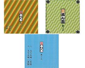 初代古今亭志ん五CD3枚セットお徳盤