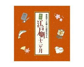 【春風亭一之輔(しゅんぷうていいちのすけ)/三遊亭天どん(さんゆうていてんどん)】新作江戸噺十二ヶ月【CD】