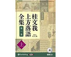 【桂文我(かつらぶんが)】桂文我上方落語全集 第一巻【上】【CD】