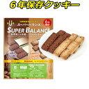 【6年保存食】スーパーバランス【バランスパワー SUPER BALANCE 6YEARS 防災グッズ セット 非常食 5年保存以上 ビスケ…