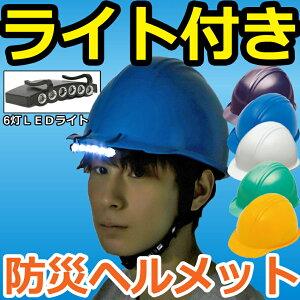 LEDライト付き 防災 ヘルメット 【日本製】【国家検定品】【防災ヘルメット 防災用ヘルメット 安全ヘルメット 工事用ヘルメット 子供用 子供 BS-1 キャップライト ヘッドライト 軽量 防災セ