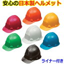 防災 ヘルメット (ライナー付)【日本製】【国家検定品】【防災ヘルメット 防災用ヘルメット 安全ヘルメット 工事用…