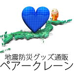 地震防災グッズ通販ペアークレーン