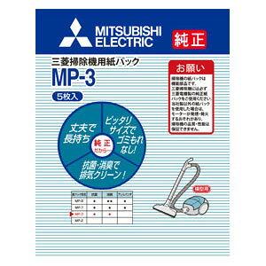 MP-3(MI) 三菱 クリーナー用 純正紙パック(5枚入) MITSUBISHI 抗菌消臭クリーン紙パック [MP3MI]