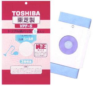 VPF-5 東芝 クリーナー用 純正紙パック(5枚入) TOSHIBA シール弁付トリプル紙パック [VPF5]