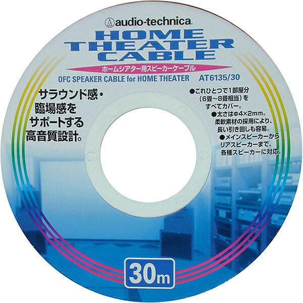 AT6135/30 オーディオテクニカ スピーカーケーブル30.0m巻き audio technica [AT613530]【返品種別B】