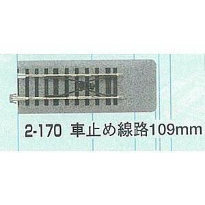 [鉄道模型]カトー KATO (HO) 2-170 HOユニトラック 車止め線路(2本入) [K2-170HO S-109B]【返品種別B】