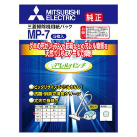 MP-7(MI) 三菱 クリーナー用 純正紙パック(5枚入) MITSUBISHI アレルパンチ抗菌消臭クリーン紙パック [MP7MI]