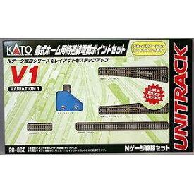 [鉄道模型]カトー (Nゲージ) 20-860 ユニトラック V1 島式ホーム用待避線電動ポイントセット