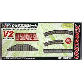 [鉄道模型]カトー (Nゲージ) 20-861 ユニトラック V2 立体交差セット