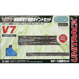 [鉄道模型]カトー (Nゲージ) 20-866 ユニトラック V7 複線両渡り電動ポイントセット