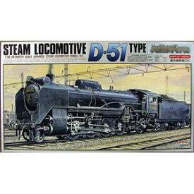 1/50 蒸気機関車 D51 マイクロエース