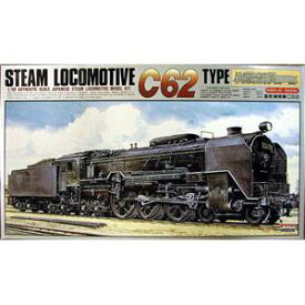 1/50 蒸気機関車 C62 マイクロエース