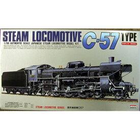1/50 蒸気機関車 C57 マイクロエース
