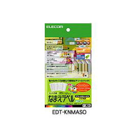 EDT-KNMASO エレコム なまえラベル アソートパック 6シート(6種類×各1枚)