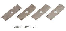 EY-8205 パナソニック カッターロータリー可動刃(4枚入) Panasonic EY8205