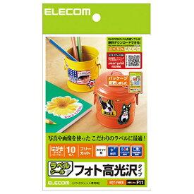EDT-FHKK エレコム フリーカットラベル フォト光沢紙(はがきサイズ・10シート)