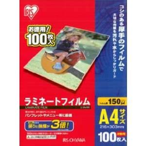 LZ-5A4100 アイリスオーヤマ ラミネートフィルム 150μ A4サイズ 100枚入り [LZ5A4100]【返品種別A】