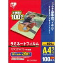 LZ-5A4100【税込】 アイリスオーヤマ ラミネートフィルム 150μ A4サイズ 100枚入り [LZ5A4100]【返品種別A】【RCP】