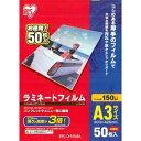 LZ-5A350【税込】 アイリスオーヤマ ラミネートフィルム 150μ A3サイズ 50枚入り [LZ5A350]【返品種別A】【RCP】