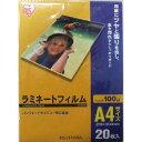 LZ-A420【税込】 アイリスオーヤマ ラミネートフィルム 100μ A4サイズ 20枚入り [LZA420]【返品種別A】【RCP】