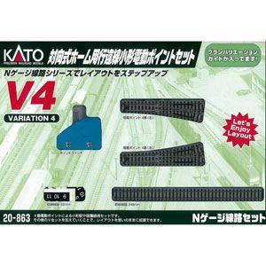 [鉄道模型]カトー KATO (Nゲージ) 20-863 ユニトラック V4 対向式ホーム用行き違い線小形電動ポイントセット [カトー20-863N)V-4タイコウシキ]【返品種別B】