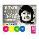 CDRA80MIX.S1P10S マクセル 音楽用CD-R80分10枚パック maxell カラーMIX