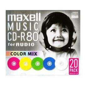 CDRA80MIX.S1P20S マクセル 音楽用CD-R80分20枚パック maxell カラーMIX