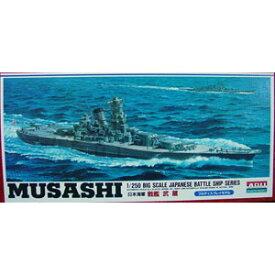 1/250 日本海軍 戦艦武蔵 フルディスプレイモデル マイクロエース