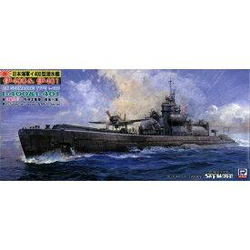1/700 ワールドウォーシップシリーズ 日本海軍 潜水艦 伊400&伊401 プラモデル ピットロード