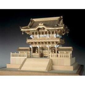 1/50 木製模型 日光東照宮 陽明門(レーザーカット加工) 木製組立キット ウッディジョー