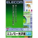 EJK-GUA320【税込】 エレコム エコノミー光沢紙(薄手タイプ)A3 20枚 [EJKGUA320]【返品種別A】【RCP】