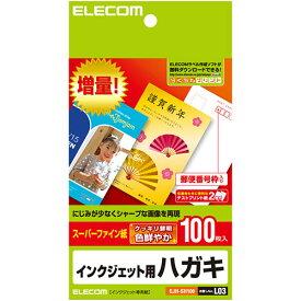 EJH-SH100 エレコム スーパーファイン紙ハガキ 100枚入り