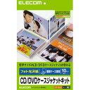 EDT-KCDJK エレコム フォト光沢 CD/DVDケースジャケットキット (表紙+裏表紙) [EDTKCDJK]【返品種別A】