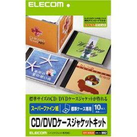 EDT-SCDJK エレコム スーパーファイン CD/DVDケースジャケットキット (表紙+裏表紙)