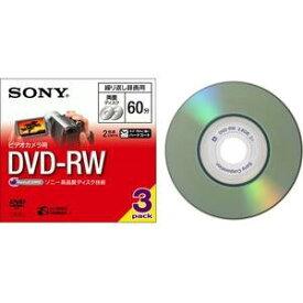 3DMW60A ソニー 録画用8cmDVD-RW 3枚パック(片面30分/両面60分)