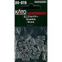 [鉄道模型]カトー KATO 24-815 ユニジョイナー(20個入) [カトー 24-815]【返品種別B】