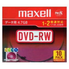 DRW47MIXB.S1P10SA マクセル データ用2倍速対応DVD-RW 10枚パック 4.7GB カラーミックス