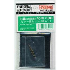 【再生産】1/48用 日本陸軍機用ピトー管セット(3本入り)【AC48】 ファインモールド