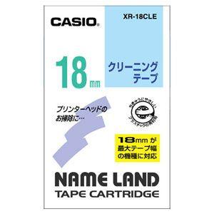 XR-18CLE カシオ ネームランド用テープカートリッジ・クリーニングテープ 18mm