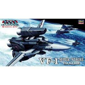 【再生産】1/72 VF-1 スーパー/ストライクバルキリー(マクロス)【17】 ハセガワ