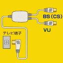 SR2TL2-P【税込】 マスプロ BS・CS / UHF分波器 【入力:2m、出力:0.5m】 入出力:F型プッシュプラグ [SR2TL2P]【返品種別A】【...