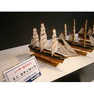ミニ帆船 No.1 カティサーク ウッディジョー [WJミニカティサーク]【返品種別B】
