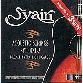 SY-1000XL-3(3PACK) S.Yairi(ヤイリ) アコースティックギターセット弦【3セット】