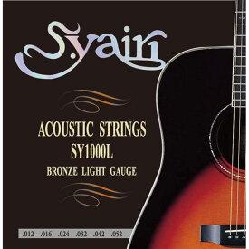 SY-1000L S.Yairi(ヤイリ) アコースティックギターセット弦(ライト)