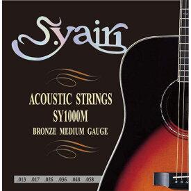 SY-1000M S.Yairi(ヤイリ) アコースティックギターセット弦(ミディアム)