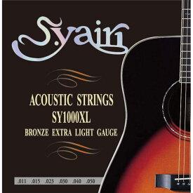 SY-1000XL S.Yairi(ヤイリ) アコースティックギターセット弦(エクストラライト)