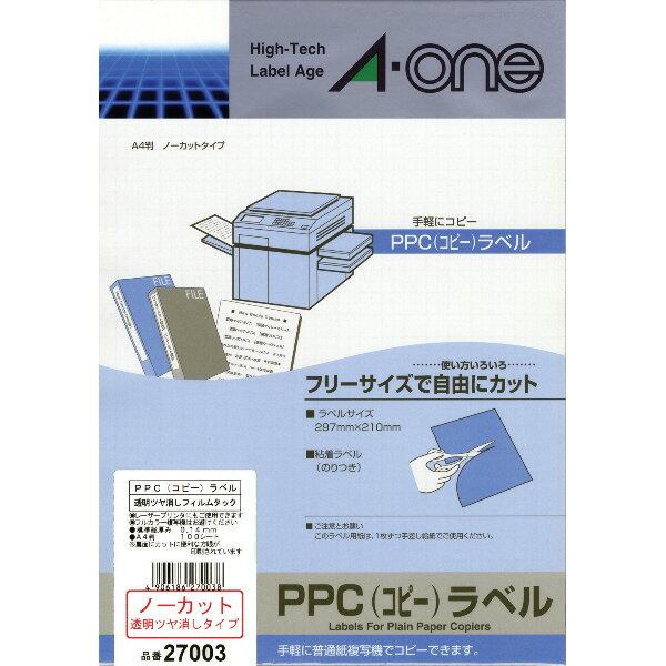 27003 エーワン PPC(コピー)ラベル 透明ツヤ消しフィルムラベル A4判 ノーカット PPC(コピー)ラベル