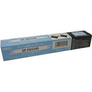 SP-FA524S NEC セキュリティ強化タイプインクフィルム