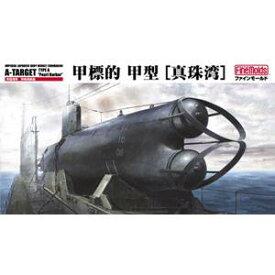 1/72 帝国海軍特殊潜航艇 甲標的甲型「真珠湾」【FS2】 ファインモールド